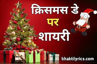 Christmas Day Shayari in Hindi, Christmas Day Shayari in Hindi 2018