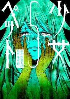 [作者不詳×瑞木彩] 少女ペット 第01-05巻