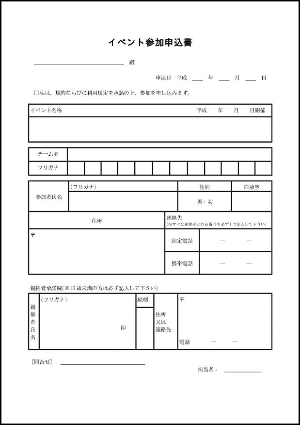 イベント参加申込書 001