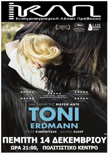 Προβολή  της ταινίας Toni Erdman απο την Κινηματογραφική Λέσχη Πρέβεζας
