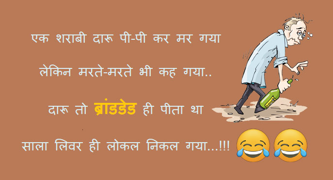 Desi Hindi Jokes
