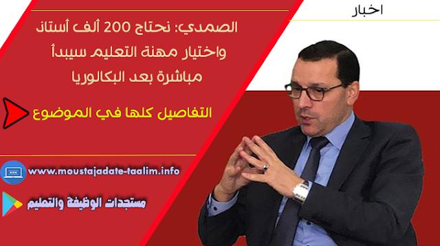 الصمدي: نحتاج 200 ألف أستاذ واختيار مهنة التعليم سيبدأ مباشرة بعد البكالوريا
