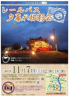Railbus Twilight Photography Session Yuugure Satsueikai 2015 flyer 平成27年 レールバス夕暮れ撮影会 チラシ