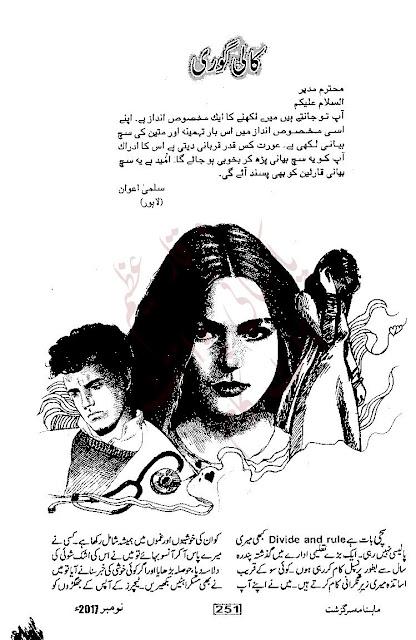 Free download Kali gori novel by Salma Awan pdf