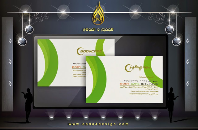 تصميم كرت عمل نادي صحي جاهز للتعديل بالفوتوشوب Health Club Business card PSD Design Download