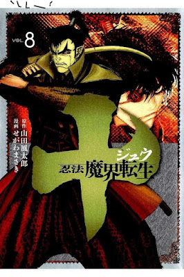 十 ~忍法魔界転生~ 第01-08巻 [Juu – Ninpou Makai Tensei vol 01-08] rar free download updated daily