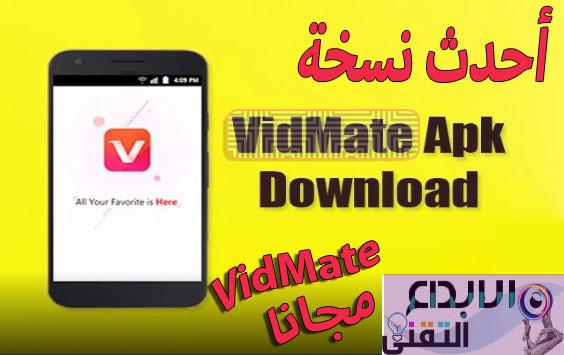 تحميل أحدث نسخة من تطبيق VidMate مجانا - شرح تفصيلى