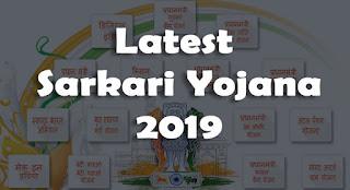 Sarkari Yojana 2019 Update