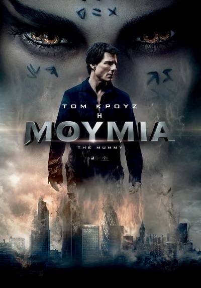 The Mummy (2017) ταινιες online seires xrysoi greek subs