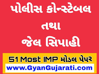 Most IMP 51 Gujarat police Constable Model paper 2018 PDF Download. Here Gyanparab.com provide Most imp 51 Gujarat police Constable model paper for Upcoming Gujarat police Constable Exam 2018-2019. So Download all Gujarat police Constable model paper 2018 pdf download. So you can score well in Gujarat police Constable.