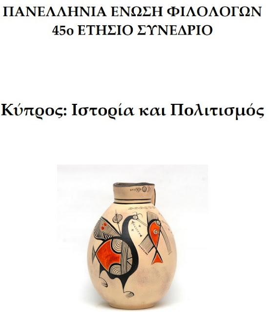 Με συμμετοχές από την Αργολίδα το 45ο ετήσιο συνέδριο της Πανελλήνιας Ένωσης Φιλολόγων