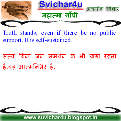 Truth stands, even if there be no public support. It is self-sustained.
