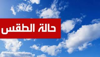 أحوال الطقس اليوم.. الأرصاد تحذر من أنخفاض في درجة الحرارة اليوم وسقوط الأمطار في بعض المناطق في مصر