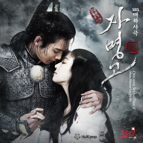 Various Artists – Princess Ja Myung Go OST