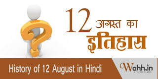 12-August-Aaj-Ka-Itihaas
