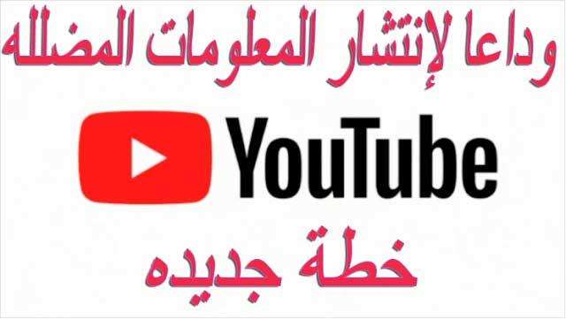 خطة جديدة لمكافحة الفديوهات المضللة على اليوتيوب