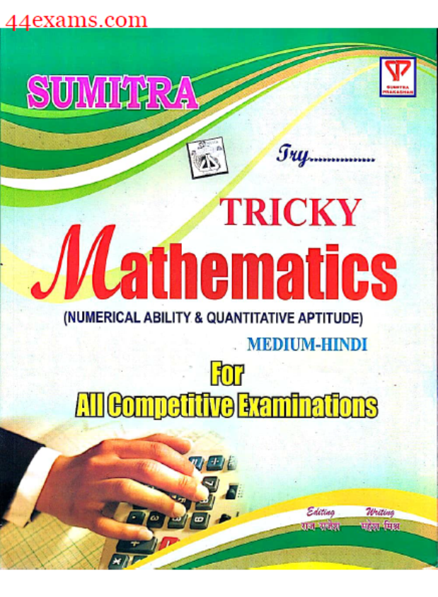 Tricky-Mathematics-For-All-Competitive-Exam-Hindi-PDF-Book