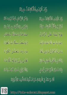 Teks Sholawat Wulidal Huda