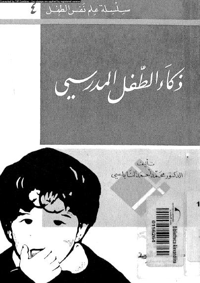 تحميل كتاب  ذكاء الطفل المدرسي pdf