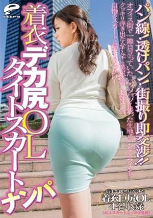 Bốn cô gái dâm, giao dịch tận nơi ''thỏa thuận xong rồi chịch'' DVDES-702 Satomi Nomiya and Sakura Serizawa and Sasaki Reuna and Miikura Nayu (Nayu Mitsuikura)