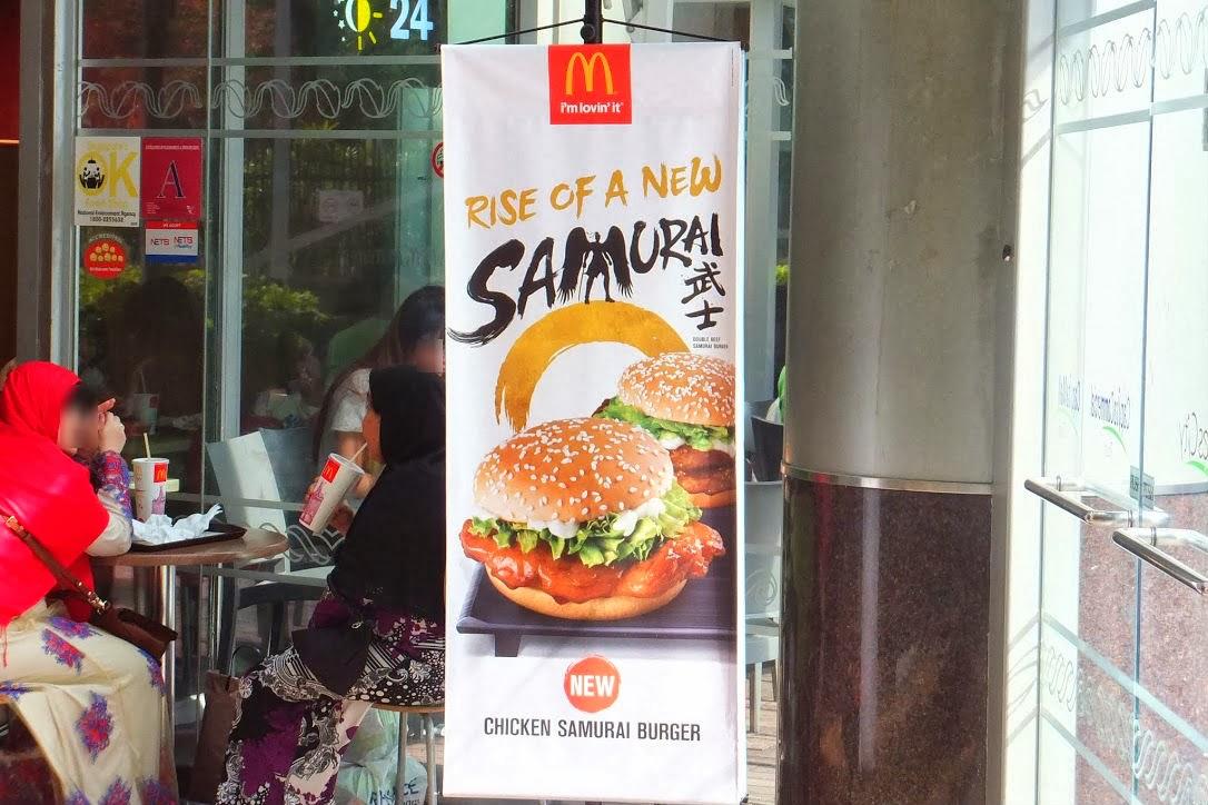 samurai-burger-mcdonald