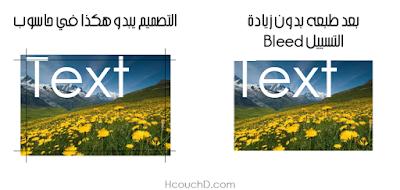 التسييل Bleed :