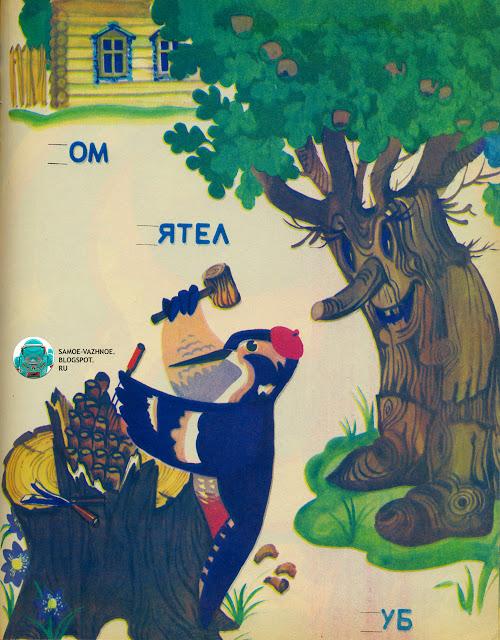 Книги СССР.  Школа в лесу книга СССР, советская Губанов Первый шаг.  В. Губанов Первый шаг СССР Школа азов грамотности 1987. Буква Д, урок учим буквы. Слова на букву Д.
