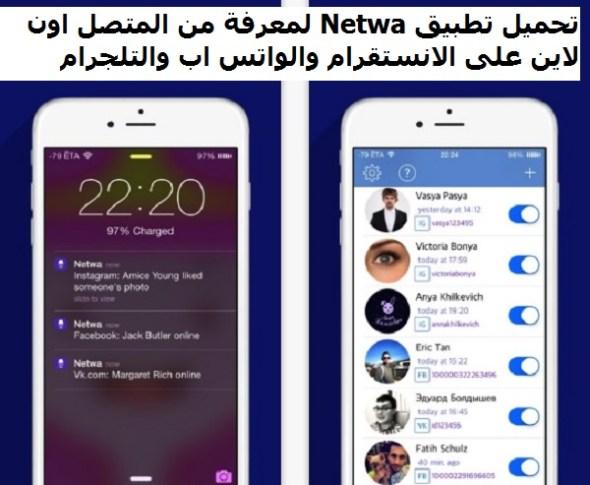 تحميل تطبيق Netwa لمعرفة من المتصل على الانستقرام والواتس اب والتلجرام