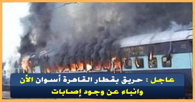قطار القاهرة اسوان بيولع في العياط والناس بتنط من الشبابيك