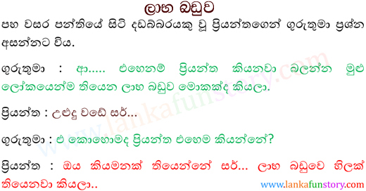 Sinhala Fun Stories-Cheap Object