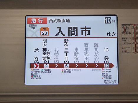 東京メトロ 副都心線 西武池袋線直通 急行 入間市行き 東京メトロ10000系