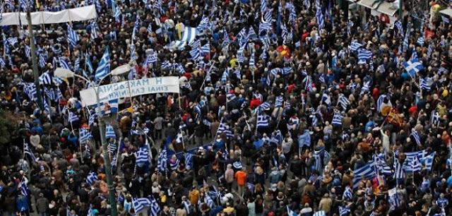 συλλαλητήριο στο Σύνταγμα