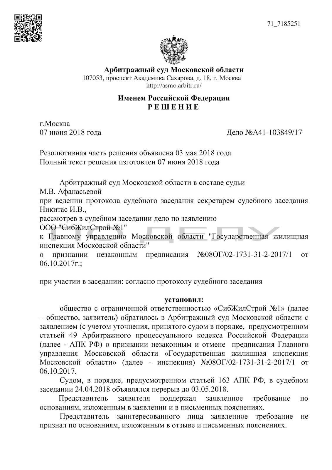Решение Арбитражного суда по 4 тыр. за КГМ