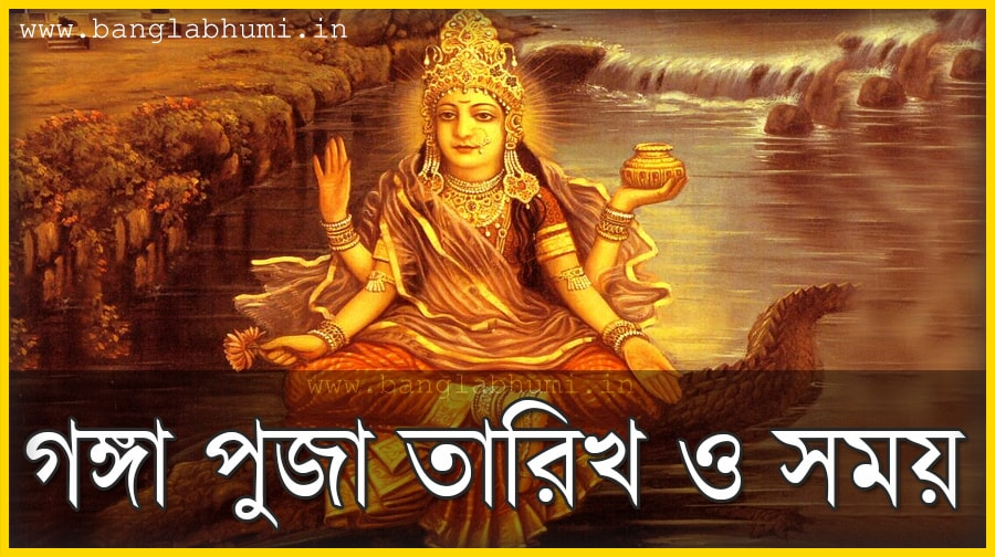 2018 Ganga Puja Date & Time in India, 2018 Bengali Calendar