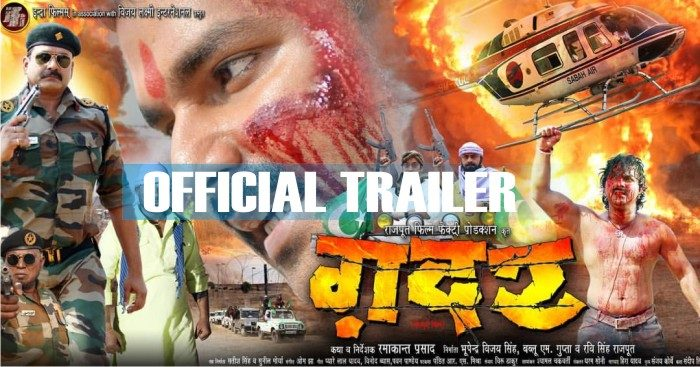 Bhojpuri Movie Gadar  Trailer video youtube Feat Actor Pawan Singh first look poster, movie wallpaper