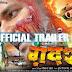Gadar (2016) Bhojpuri Movie Trailer