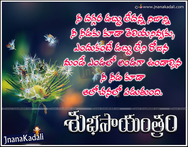Best Good evening Quotes in telugu, Latest Telugu Good evening Quotes, Beautiful Telugu Good evening Quotes, Nice Telugu Good evening Quotes for quote lovers, Awesome Telugu Good evening Quotes, New latest fresh good evening telugu quotes for face book friends, Popular Good evening Quotations online