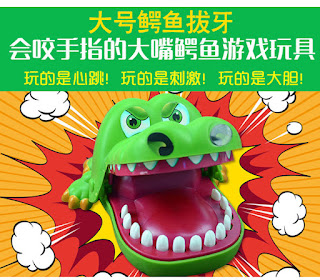 創意大嘴鱷魚咬手指遊戲玩具