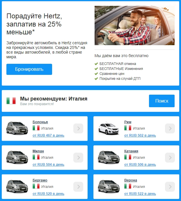 Скидка 25% на аренду автомобиля от Hertz