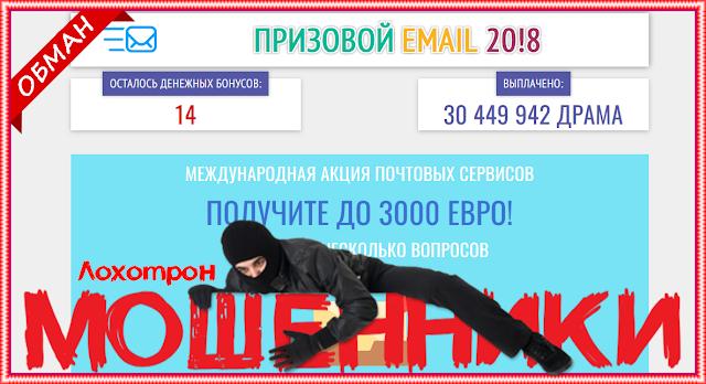 [Лохотрон] Международная акция ПРИЗОВОЙ EMAIL 20!8 - alsocheak.com/priv_email/ Отзывы, развод!