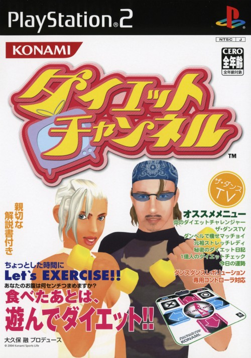 [PS2]Diet Channel [ダイエット チャンネル] ISO (JPN) Download