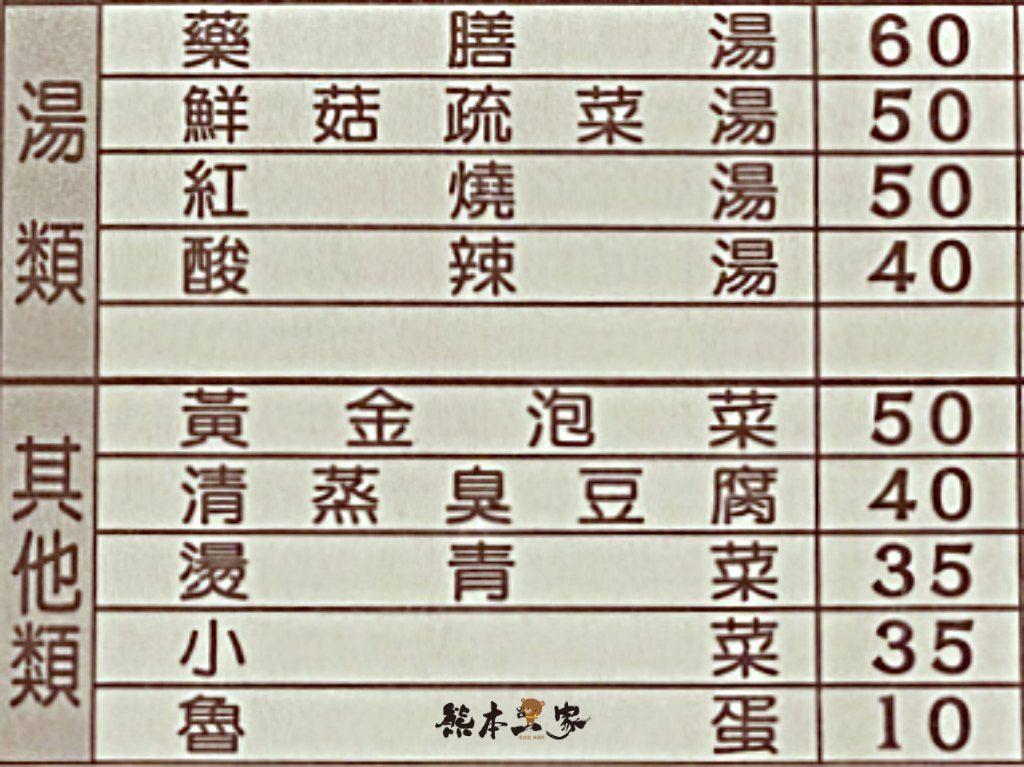心悅素食蔬食港點熱炒菜單menu