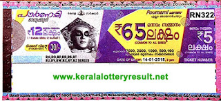 KERALA LOTTERY, kl result yesterday,lottery results, lotteries results, keralalotteries, kerala lottery, keralalotteryresult, kerala lottery result,   kerala lottery result live, kerala lottery results, kerala lottery today, kerala lottery result today, kerala lottery results today, today kerala lottery   result, kerala lottery result 15-01-2018, Pournami lottery results, kerala lottery result today Pournami, Pournami lottery result, kerala lottery   result Pournami today, kerala lottery Pournami today result, Pournami kerala lottery result, POURNAMI LOTTERY RN 322 RESULTS 15-01-  2018, POURNAMI LOTTERY RN 322, live POURNAMI LOTTERY RN-322, Pournami lottery, kerala lottery today result Pournami, POURNAMI   LOTTERY RN-322, today Pournami lottery result, Pournami lottery today result, Pournami lottery results today, today kerala lottery result   Pournami, kerala lottery results today Pournami, Pournami lottery today, today lottery result Pournami, Pournami lottery result today, kerala   lottery result live, kerala lottery bumper result, kerala lottery result yesterday, kerala lottery result today, kerala online lottery results, kerala   lottery draw, kerala lottery results, kerala state lottery today, kerala lottare, keralalotteries com kerala lottery result, lottery today, kerala lottery   today draw result, kerala lottery online purchase, kerala lottery online buy, buy kerala lottery online