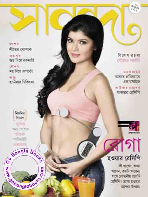 Sananda Magazine Pdf
