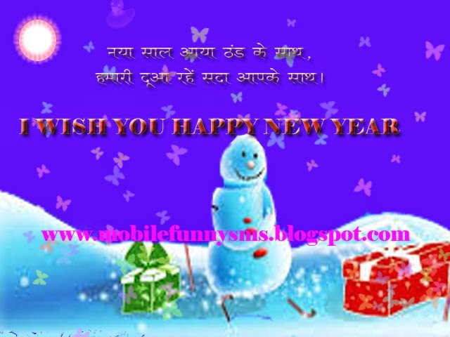 HINDI NEW YEAR SMS