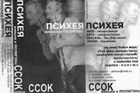 Психея - 2000 - CCOK живьем в ПОЛИГОНе