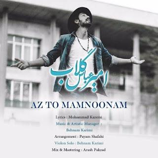 Amirabbas Golab - Az To Mamnoonam