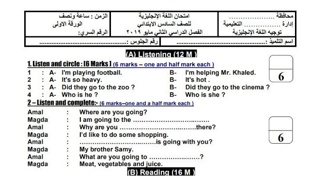 نماذج إمتحانات اللغه الانجليزيه للصف السادس الابتدائي لمستر علي الهاروني