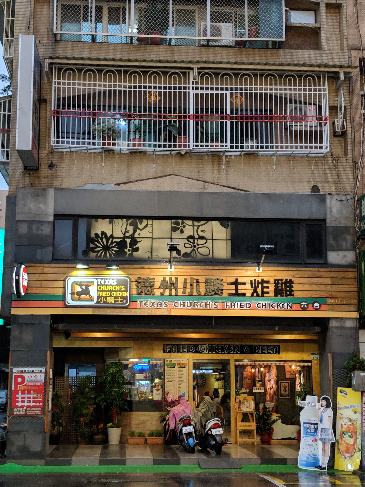 Kai的蘆草堆: 美食札記001─德州小騎士炸雞(六合店)──Lounge Bar風格速食店!