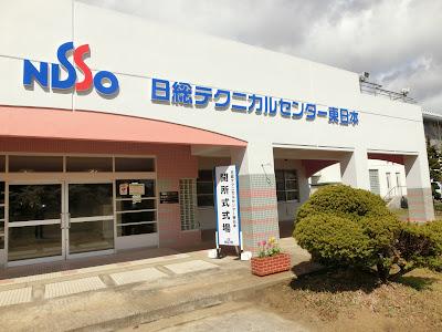 日総テクニカルセンター東日本